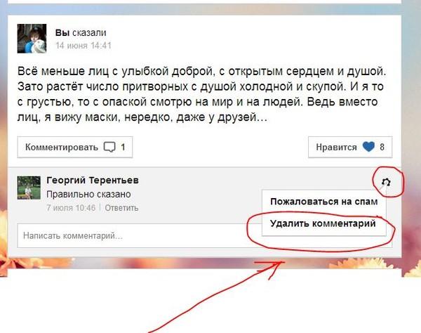 чартеров удалить свое фото с чужих сайтов самым