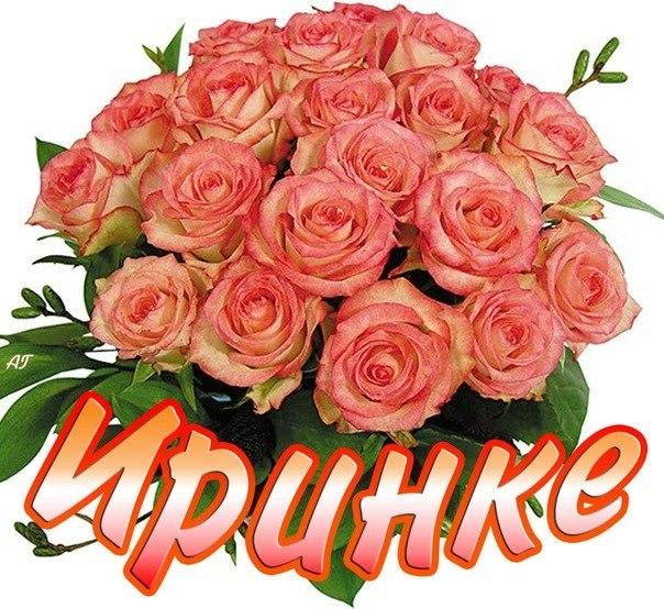 Картинки, открытки цветы для ирины