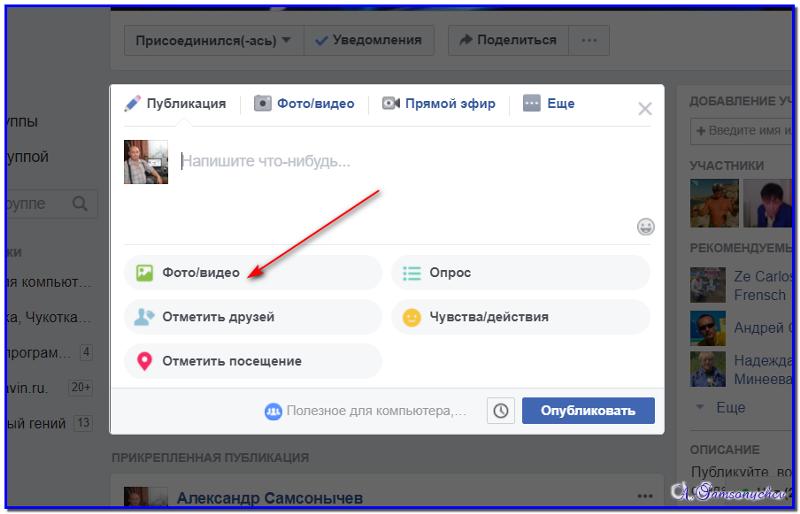 как установить фото в фейсбуке