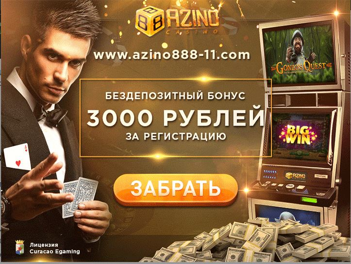 www azino888