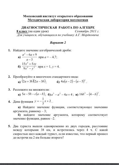 Ответы mail ru Диагностическая Работа по алгебре класс ru Диагностическая Работа по алгебре 8 класс
