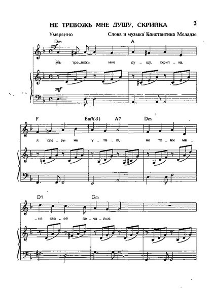 Табы и ноты максима чигинцева