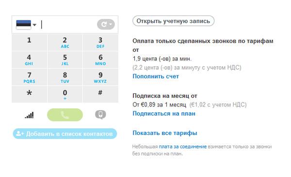 Skype стоимость звонков - фото 3