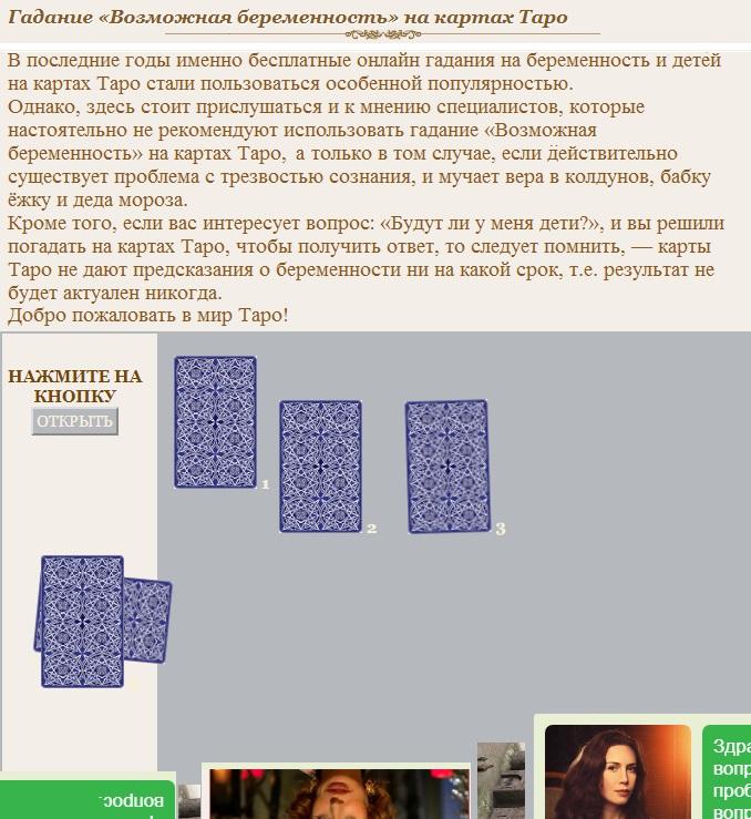 Гадания на картах беременность гадания на 36 картах с подробным описание