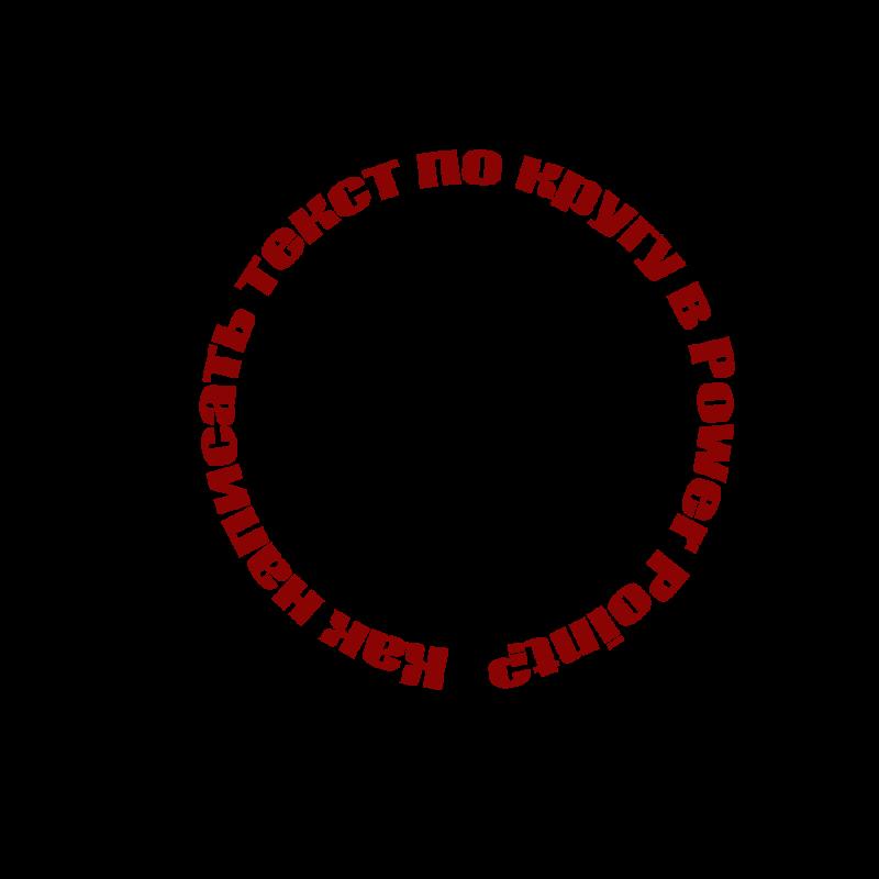 Для поддержания, картинки круга с надписью