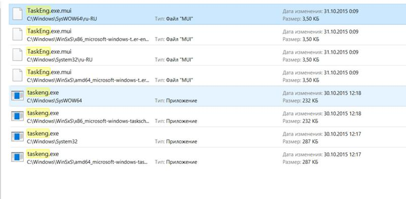 Ответы@Mail Ru: Вирус taskeng exe в Windows папке, как удалить??