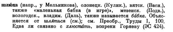 шлюха в словаре даля