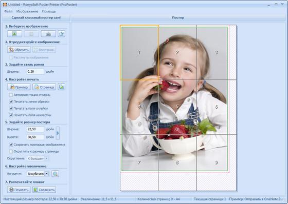 как напечатать изображение на нескольких листах а4