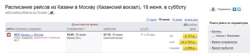Сколько времени ехать от москвы до казани