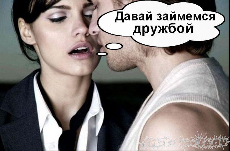 Дружеский секс мужчины и женщины