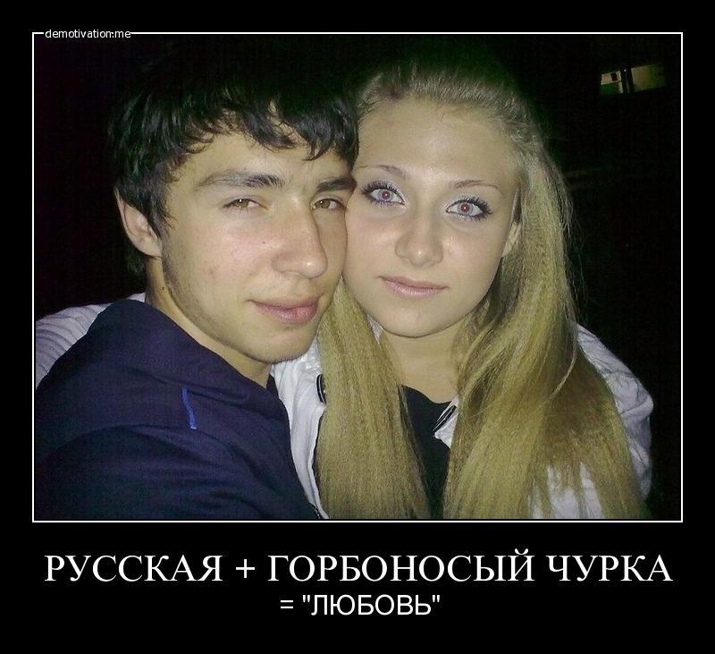 фото русских девушек с кавказцами