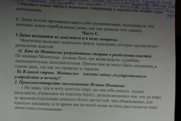 Ответы mail ru Контрольная по истории класс Монтескье  Контрольная по истории 7 класс Монтескье