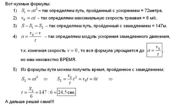 анкету оформите формула скорости платформы с мальчиком список прямых