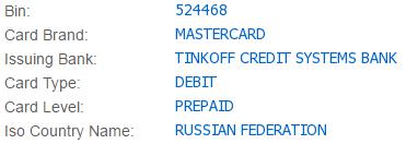 номер банковской карты 524468