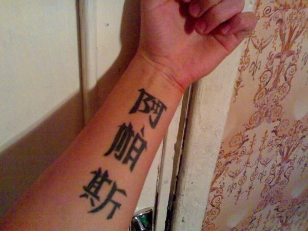 Тату японские иероглифы на руке фото