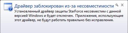 ДРАЙВЕР ЗАЩИТЫ STARFORCE 5 7 ДЛЯ WINDOWS 7 СКАЧАТЬ БЕСПЛАТНО