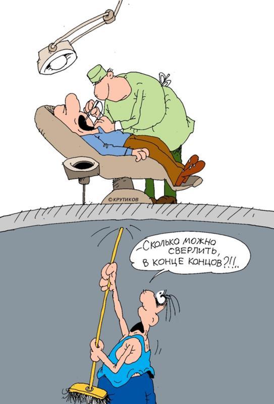 Смешные открытки у стоматолога, жены картинках