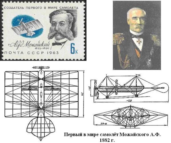 человек первый самолет в россии был изобретен кем зеркало работает счёт