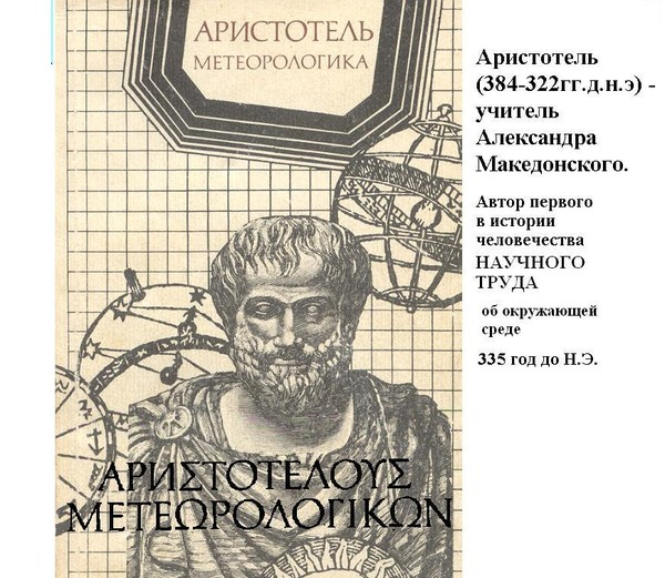 was aristotle correct on meteorology Aristotle on material dispositions in meteorology iv tiberiu m popa, phd university of pittsburgh, 2005 the purpose of this dissertation is twofold: to elucidate crucial aspects of an important but somewhat.