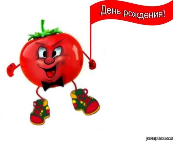 с днем помидора открытка помидора