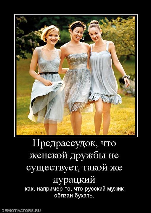 Крутые картинки, смешные картинки о женской дружбе