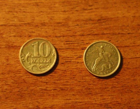 50 копеек 2003года со знаком сп