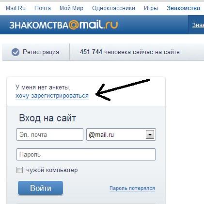 майл.ру в и вход знакомства регистрация