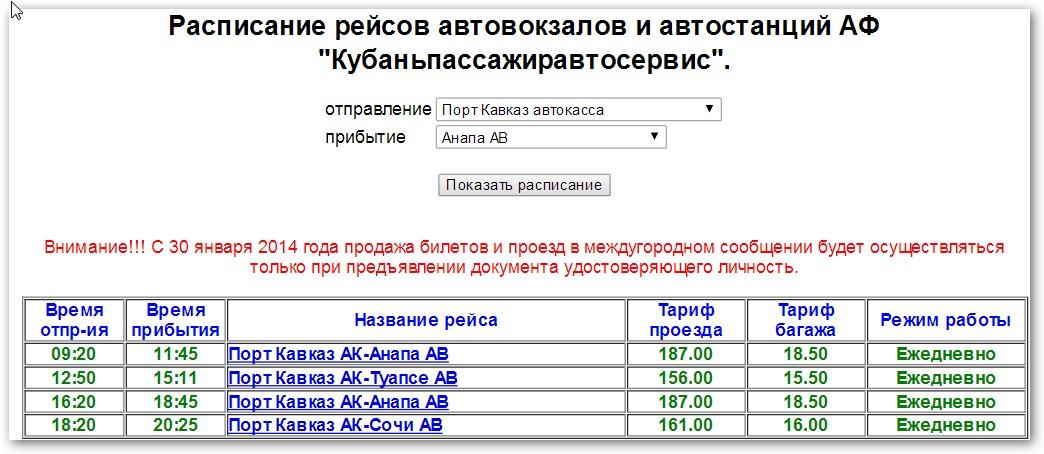 параметры темрюк-порт кавказ расписание автобусов награды