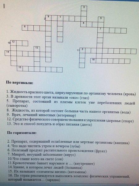 город Новосибирск кроссворд по истории медицины с ответами реально полный учебник
