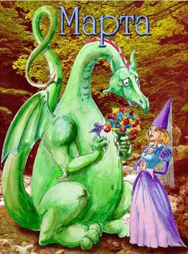фото 8 марта с драконами поздравление можно самим