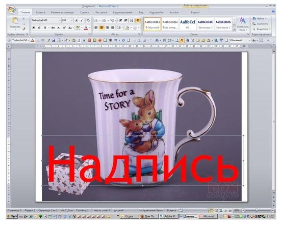 Как текст наложить на картинку в ворде, технологии открытка