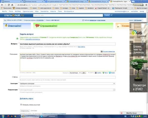 Вылазит реклама во всех браузерах обучение яндекс директ и google adwords