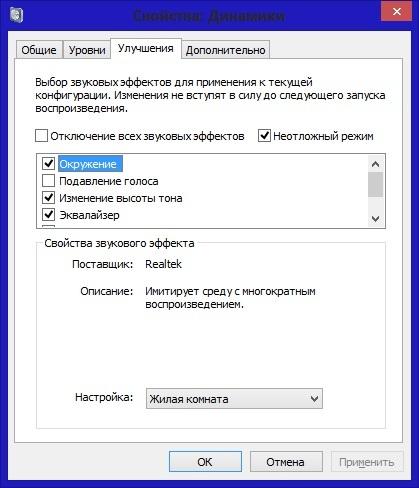Как увеличить громкость динамиков ноутбука - Pikabu