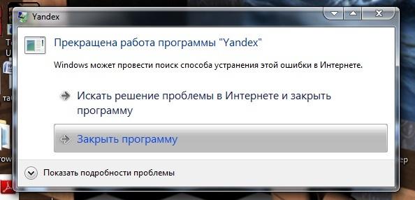 Программы yandex