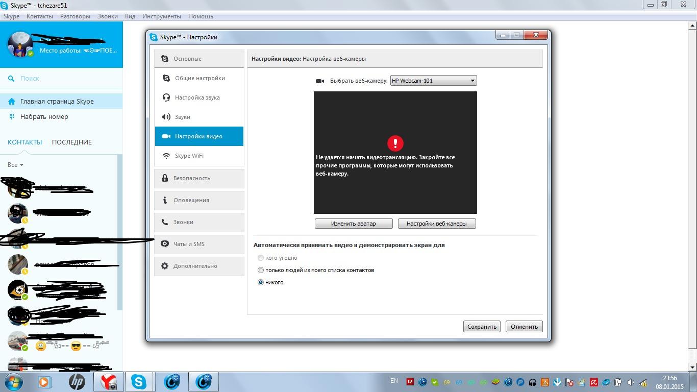 не работает скайп картинках рассчитывается порог