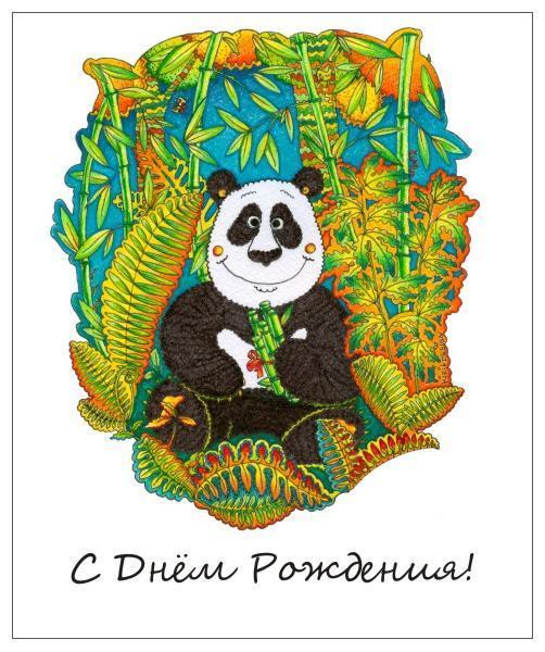 Открытка с днем рождения с пандами, открытка