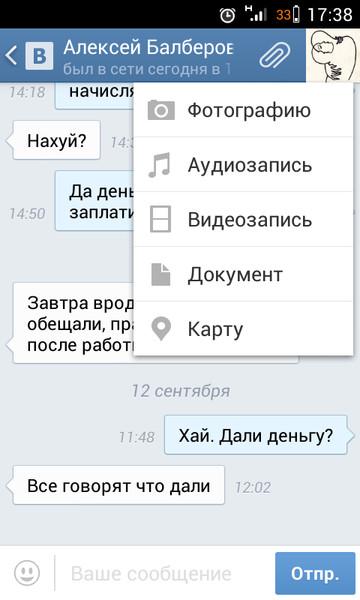 Брата, как отправить картинку в контакте в сообщении из интернета