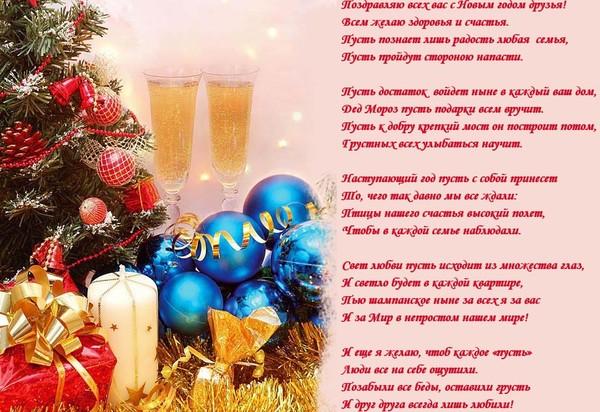 Поздравления с новым годом для своих родных и близких