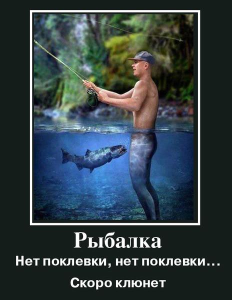 демотиваторы рыбак