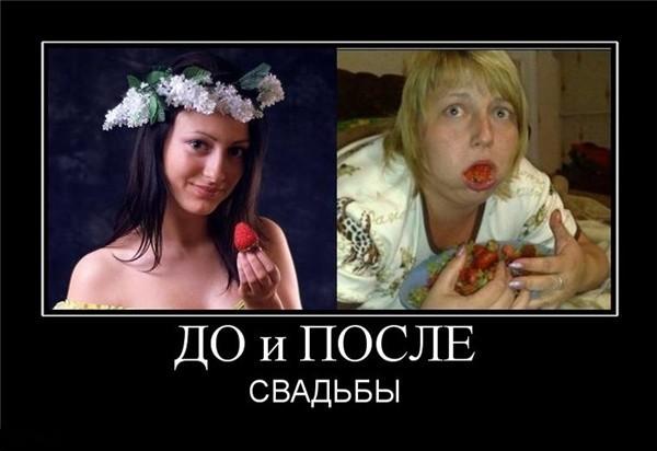 фото девушки до и после свадьбы