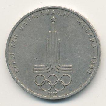 Сколько стоит рубль 1977 года нумизматы тюмени куплю продам монеты