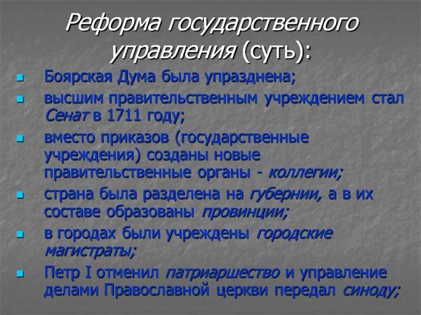 устройство Конкурент реформы государственного управления 18 века в россии кратко для ликвидации