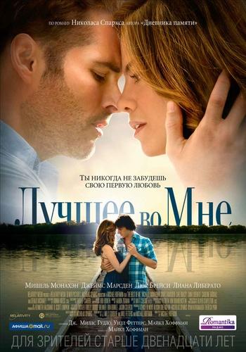 Фильмы про любовь чтобы поплакать фото 753-922