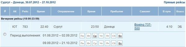 расписание самолетов из сургута в белоярский приходом