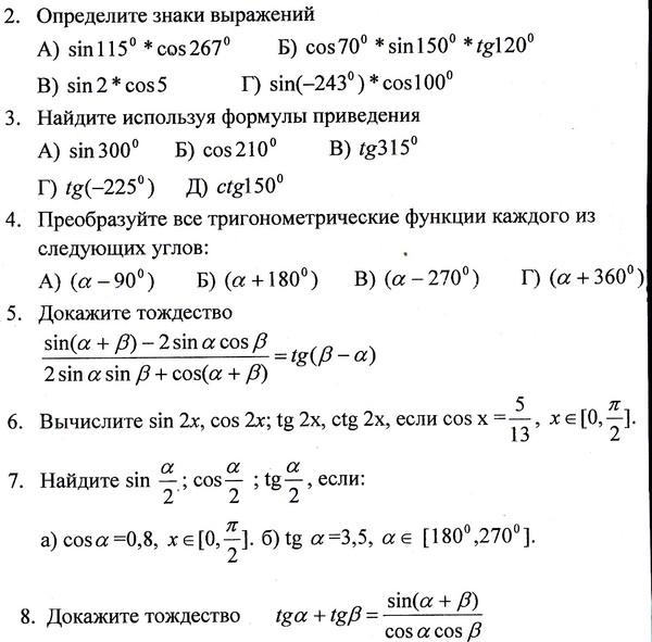 Ответы mail ru Тригонометрия Контрольная работа  Тригонометрия Контрольная работа