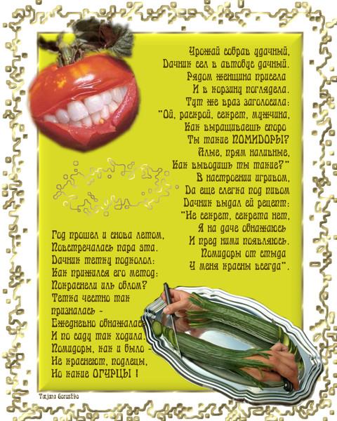 Прикольное поздравление на свадьбу с овощами