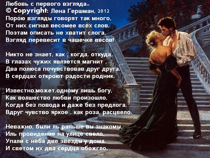 Стихи о любви при первом знакомстве с