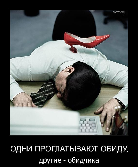 можно делать картинки смешные про обиду мужские женские человека, попавшего необычные