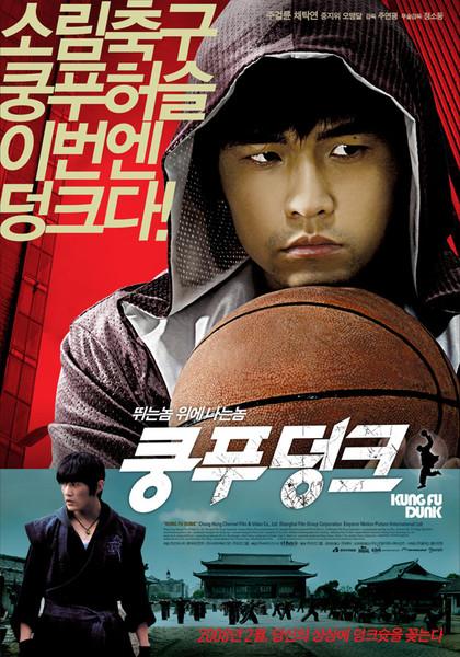 36de5513 Ответы Mail.ru: помогите вспомнить фильм Фильм про баскетбол в клетке