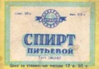 У магазинах на окупованій території Донецької області почали продавати етиловий питний спирт - Цензор.НЕТ 7405